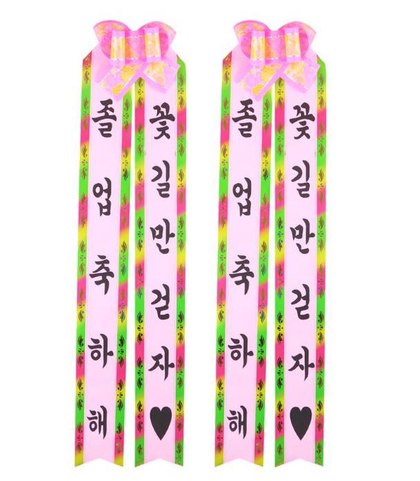 갓샵 인간화환 졸업축하해 / 꽃길만 걷자, 혼합색상, 2개