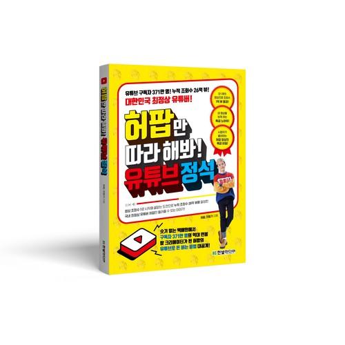 허팝만 따라 해봐 유튜브 정석 친필사인본, 한빛미디어