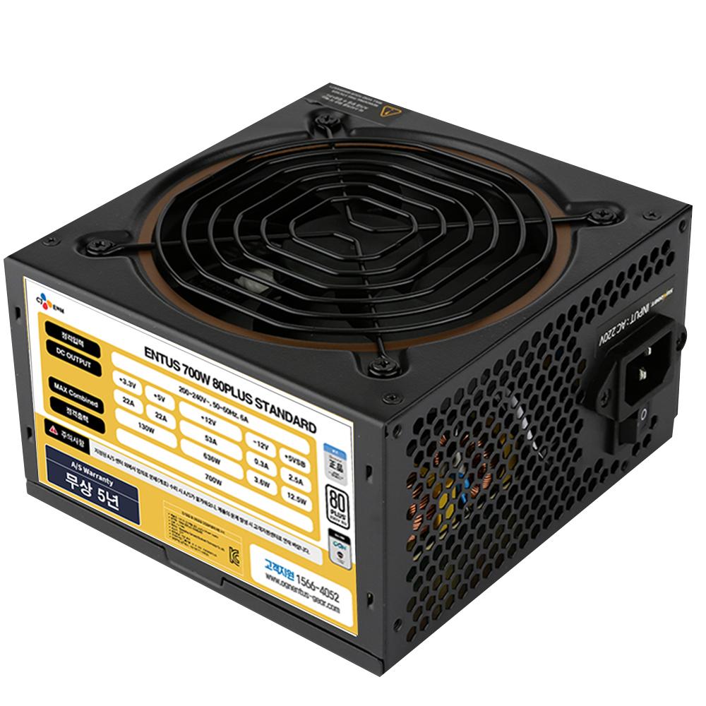 엔투스 파워서플라이 700W 80PLUS STANDARD