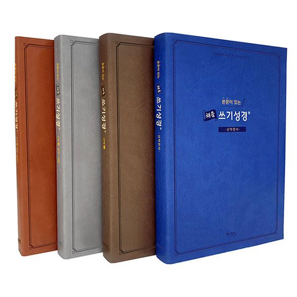 본문이 있는 채움 쓰기 성경 전 4권 세트, 아가페출판사