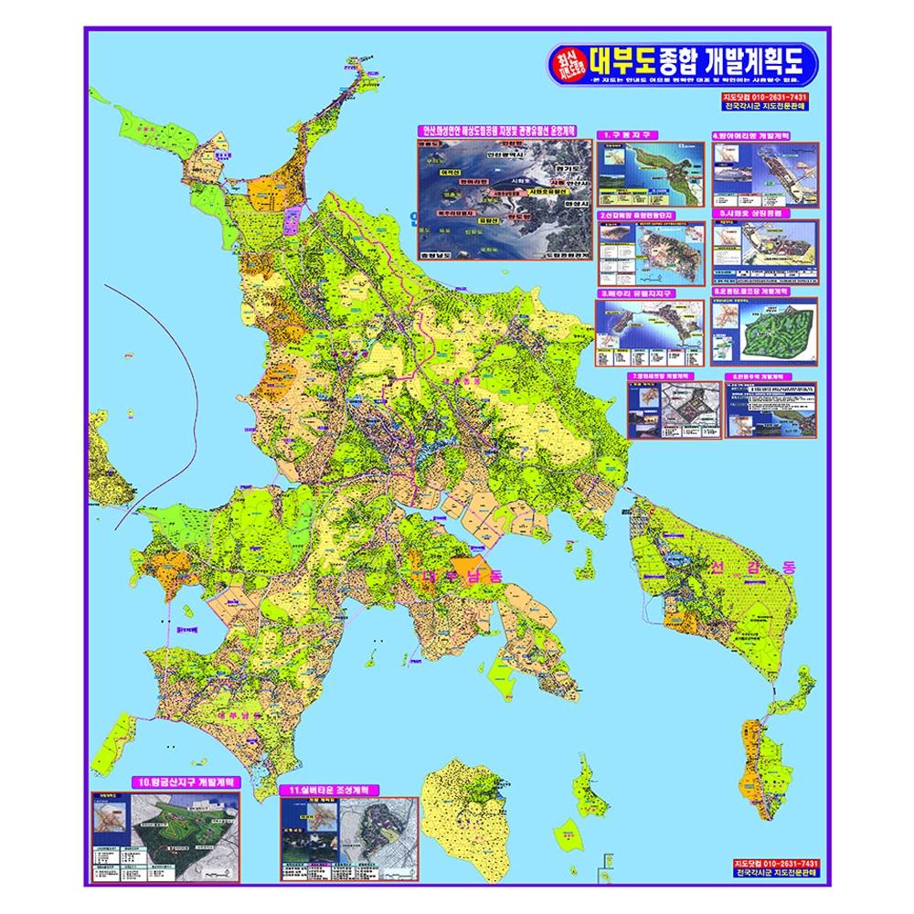 지도닷컴 대부도 개발계획도 78 x 110 cm + 전국행정도로지도, 1세트