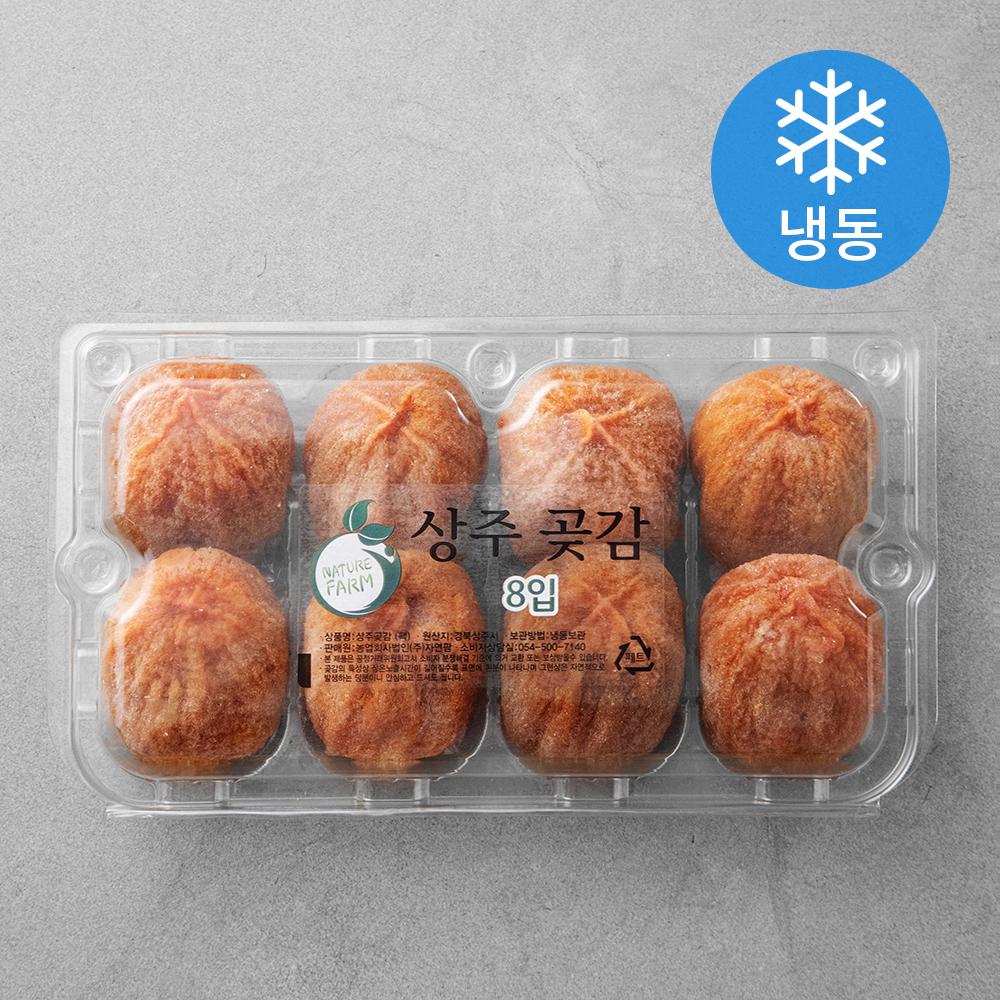 상주 실속 전통곶감 대과 (냉동), 340g(8입), 1팩