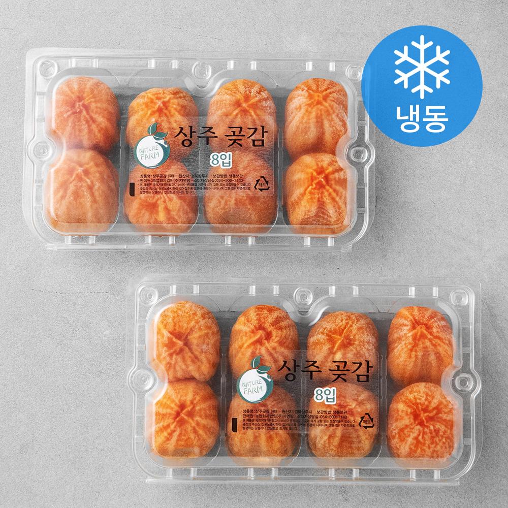 [곶감] 상주 실속 전통곶감 소과 (냉동), 260g(8입), 2팩 - 랭킹2위 (18900원)