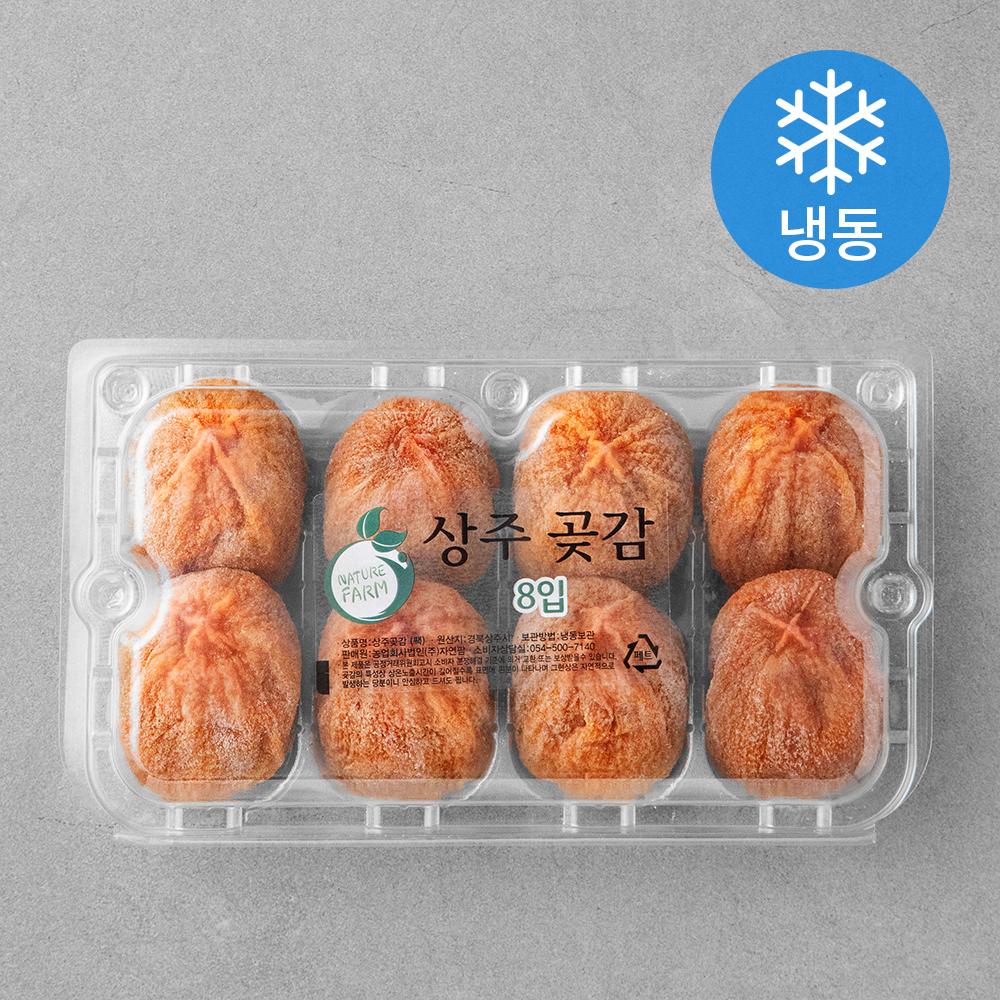 상주 실속 전통곶감 중과 (냉동), 300g(8입), 1팩