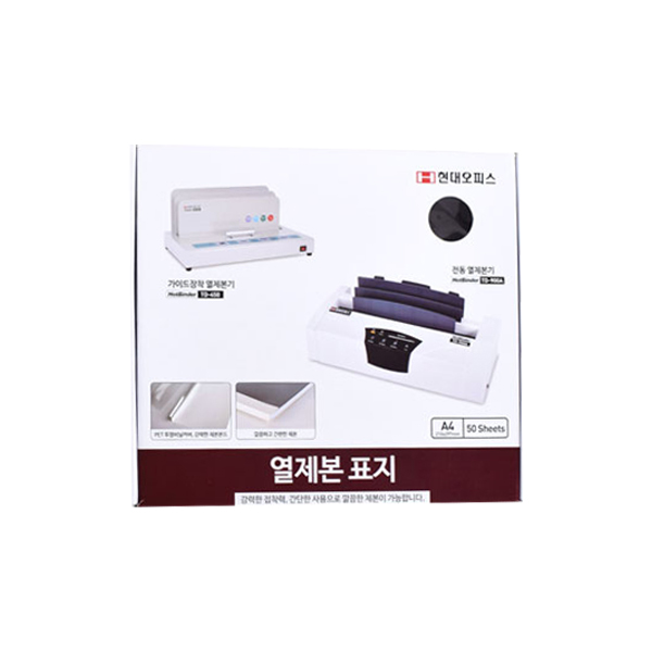 페이퍼프렌드 열제본 표지 50p, 40mm