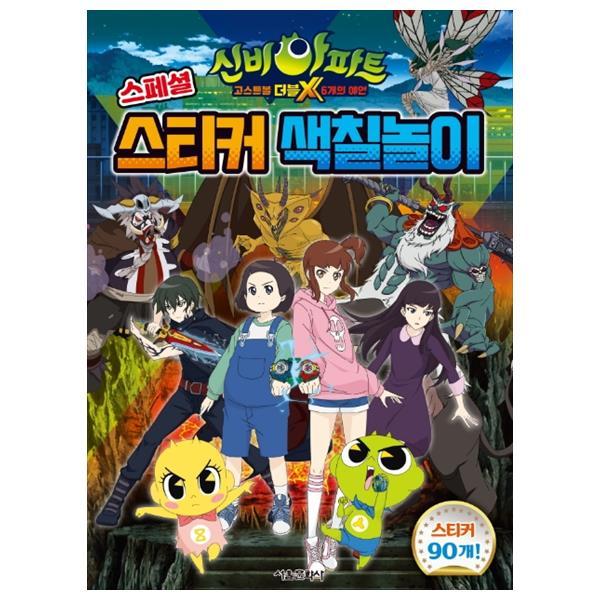 신비아파트 고스트볼 더블X 6개의 예언 스페셜 스티커 색칠놀이, 서울문화사