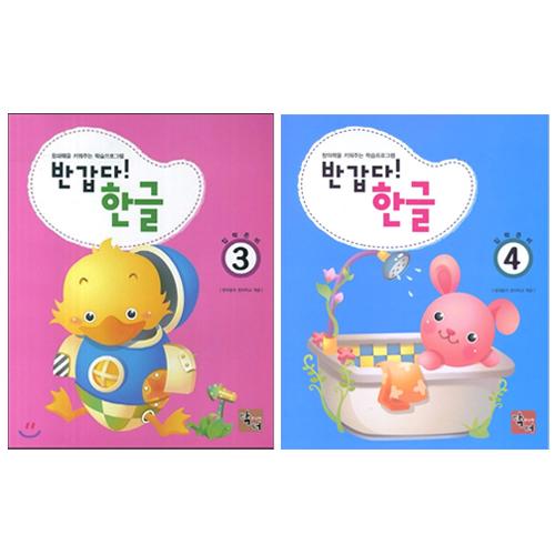 반갑다! 한글 3~4권, 주니어닥터