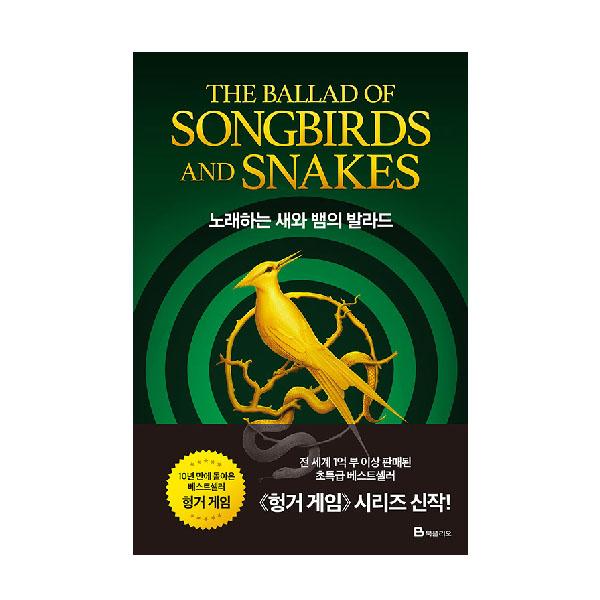 노래하는 새와 뱀의 발라드, 북폴리오