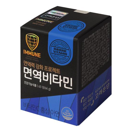 면역비타민 추천 최저가 실시간 BEST