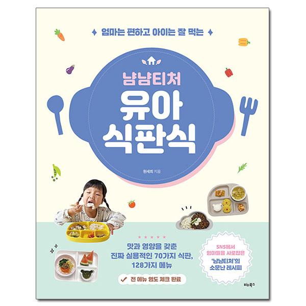 냠냠티처 유아 식판식: 엄마는 편하고 아이는 잘 먹는, 비타북스