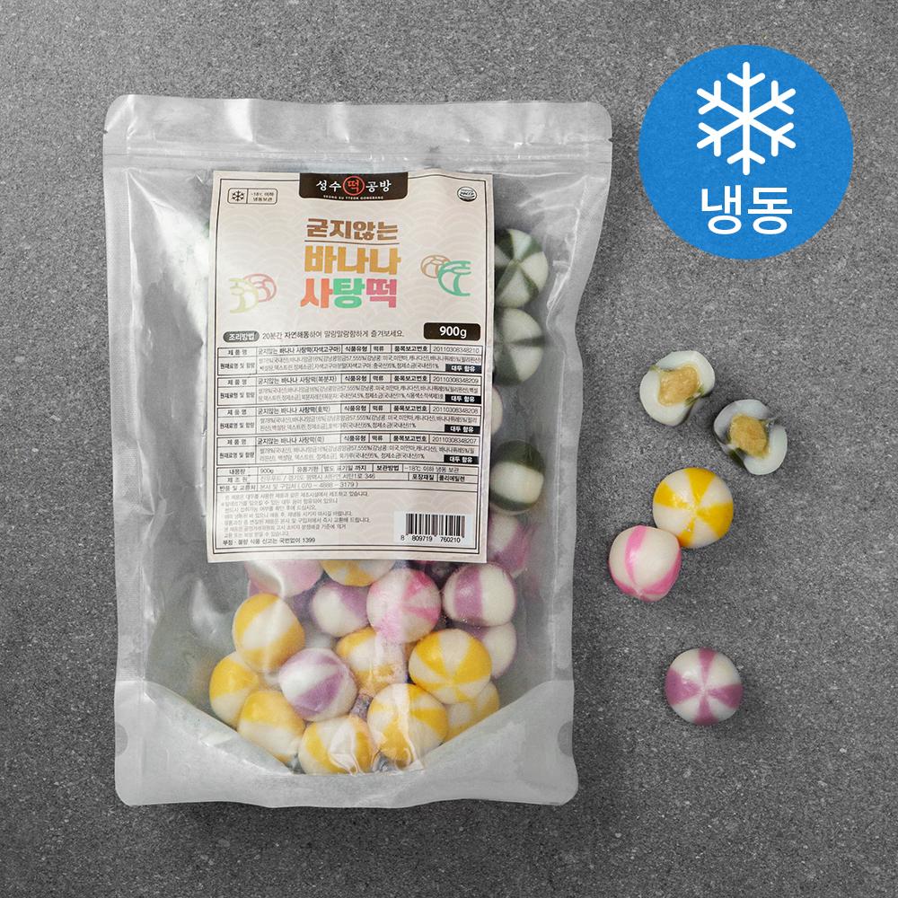 성수떡공방 굳지않는 바나나 사탕떡 (냉동), 900g, 1개