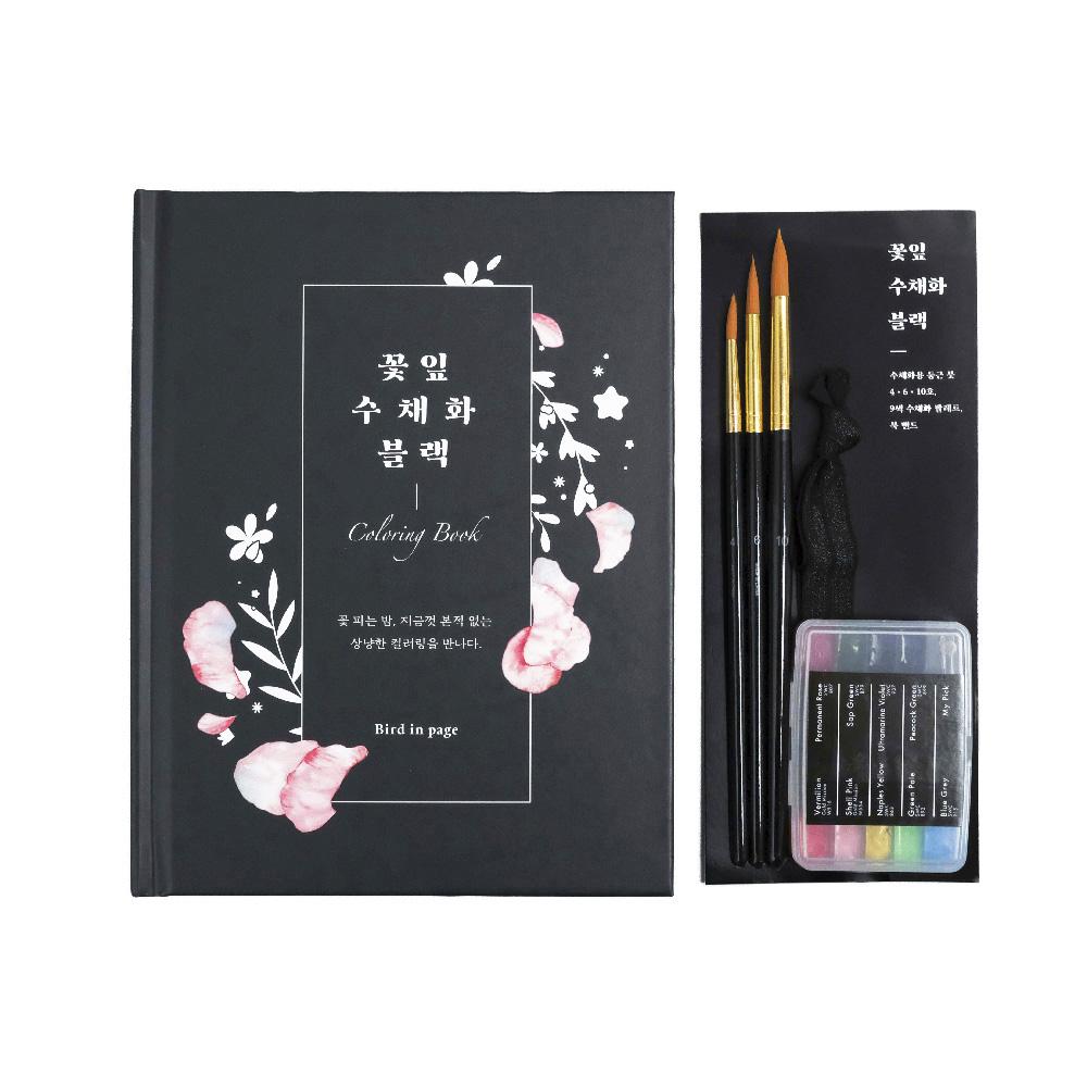 처음 시작하는 컬러링북 꽃잎 수채화 블랙 KIT, 버드인페이지