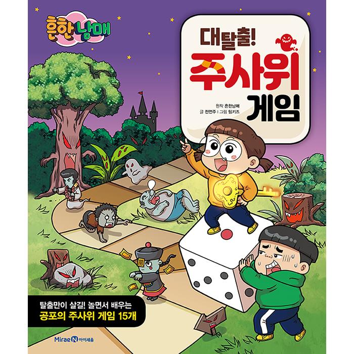 흔한남매 대탈출 주사위 게임북, 아이세움