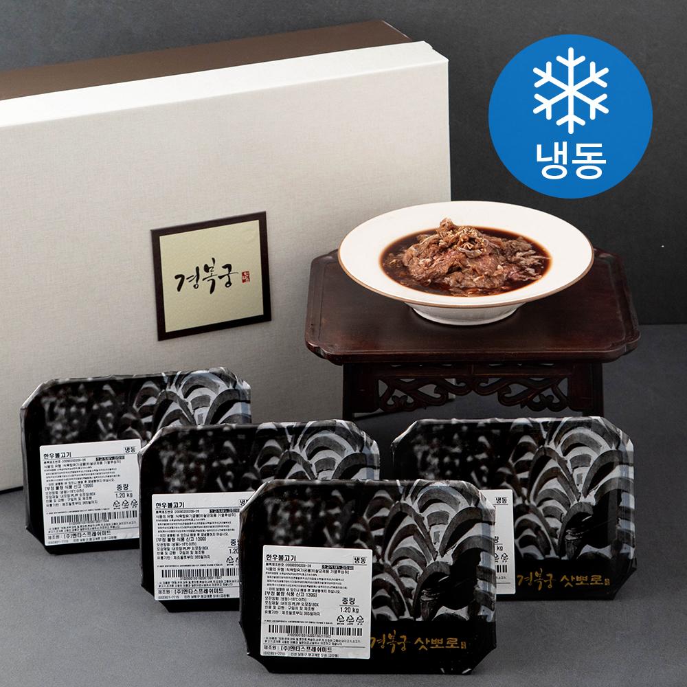 경복궁 한우불고기 특대 (냉동), 1.2kg, 4개