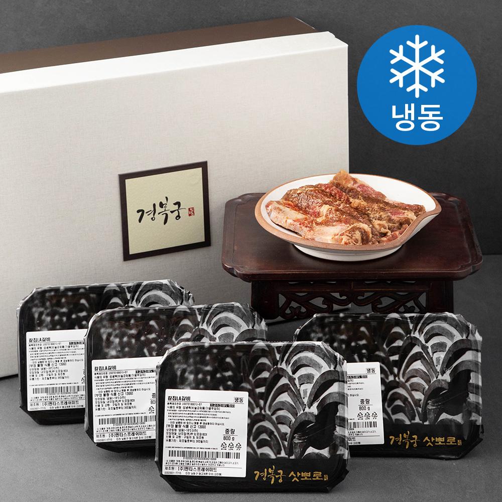 경복궁 칼집LA갈비 특대 (냉동), 800g, 4개