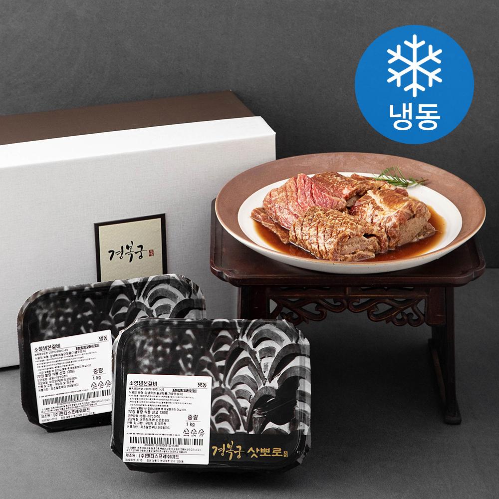 경복궁 소양념본갈비 대 (냉동), 1kg, 2개