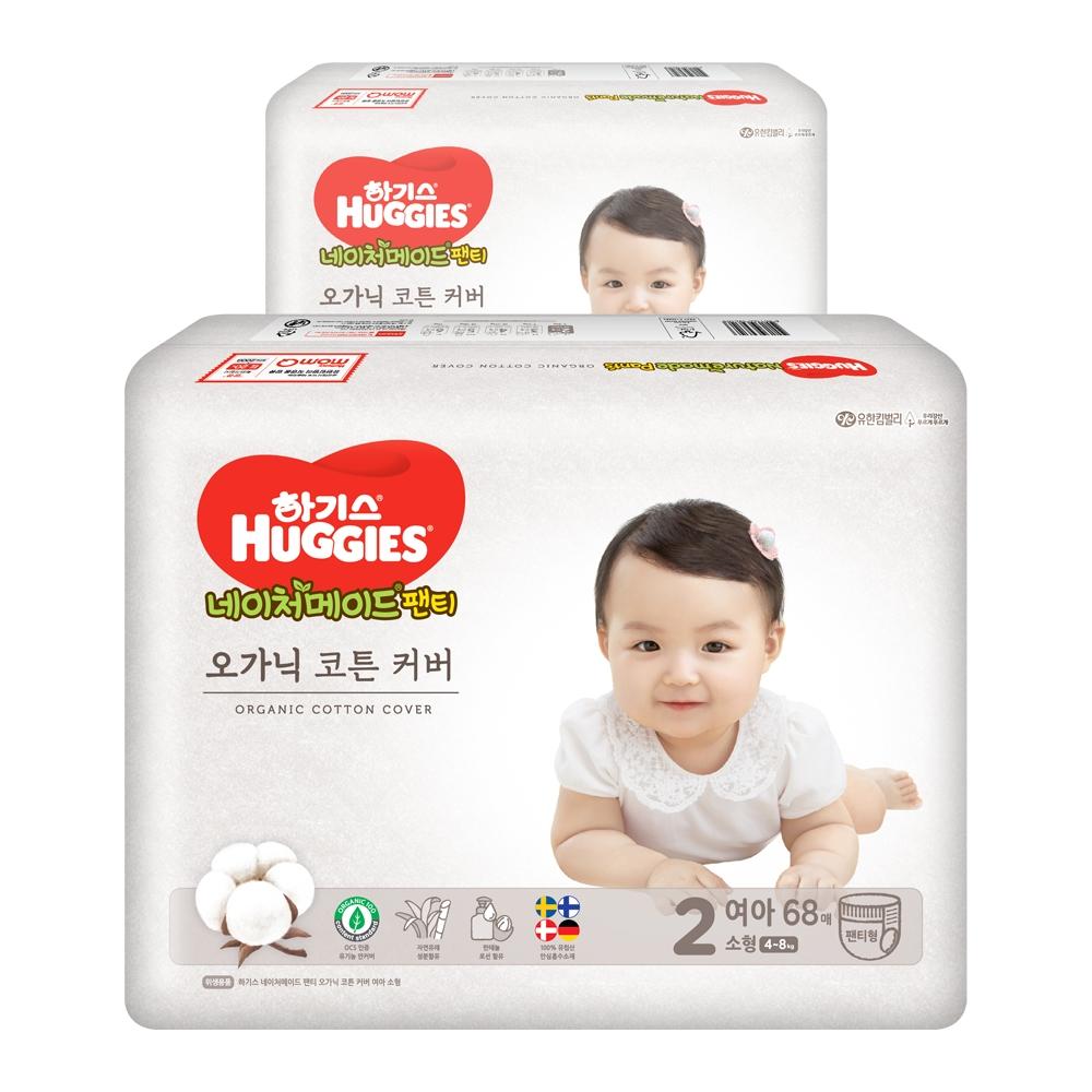 하기스 네이처메이드 오가닉 팬티형 기저귀 여아용 소형 2단계(4~8kg), 136매