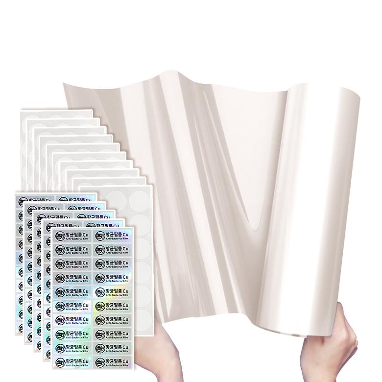 미오 Cu 항균필름 비접착식 40cm x 10m + 항균인증 스티커 100p + 리무벌 양면스티커 180p, 1세트