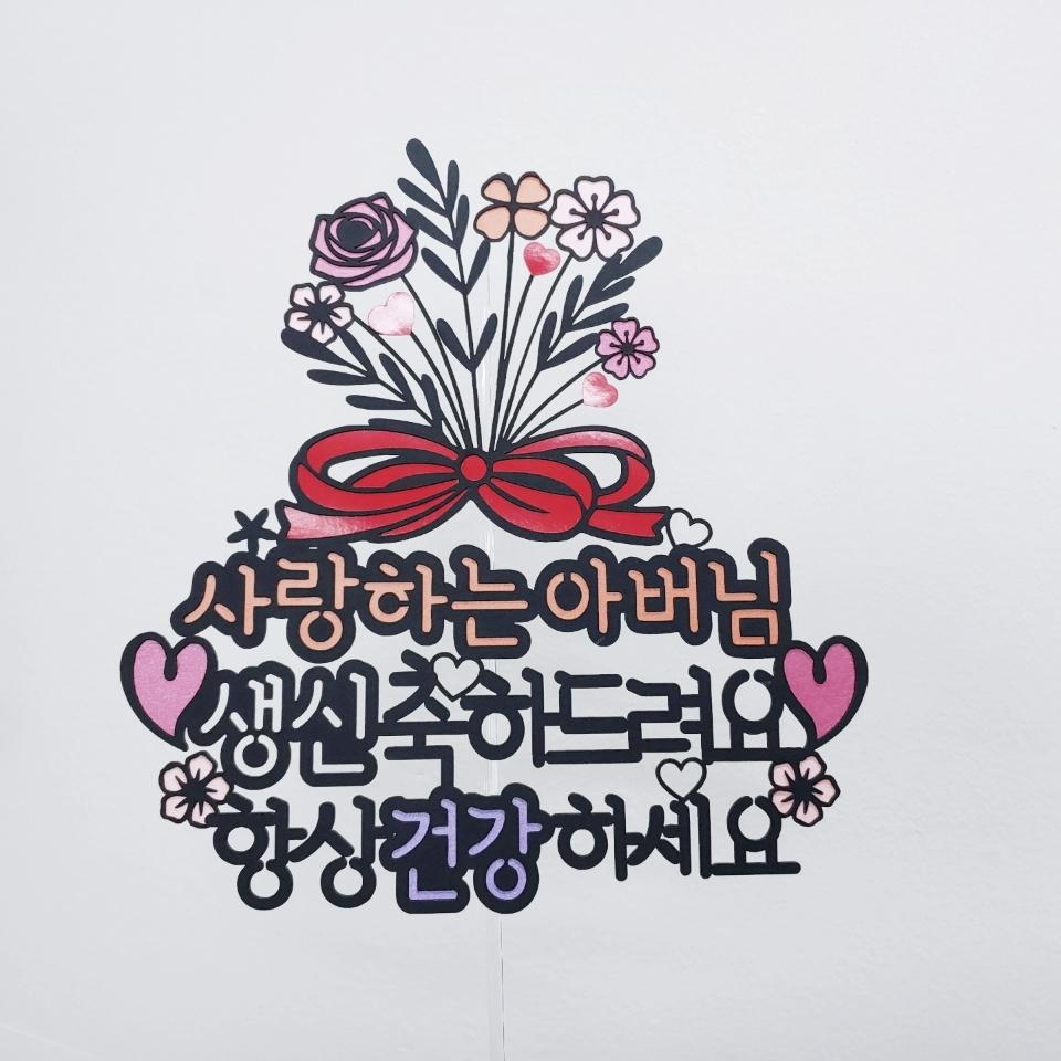 꽃다발한아름 부모님 생신 환갑 토퍼 + 하트픽 2p + 미니픽 랜덤발송, 항상건강하세요
