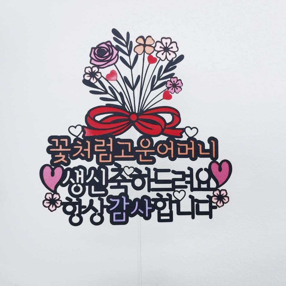 꽃다발한아름 부모님 생신 환갑 토퍼 + 하트픽 2p + 미니픽 랜덤발송, 항상감사합니다