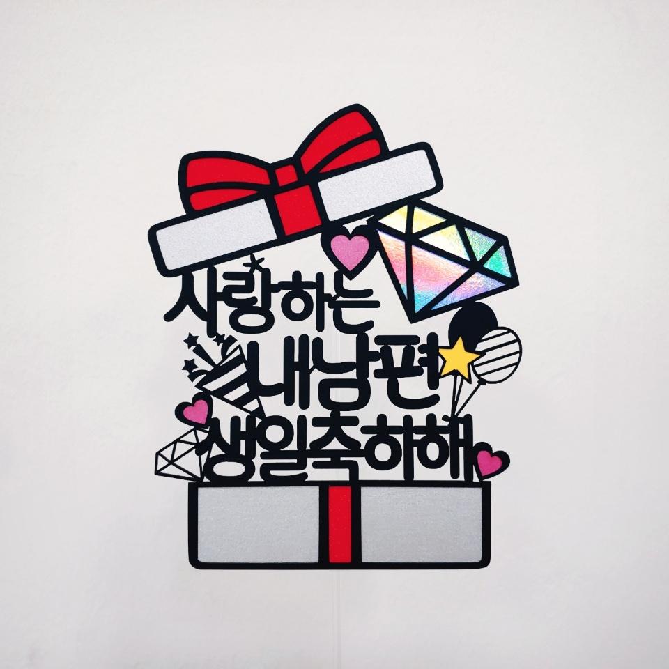 선물상자 생일 토퍼 + 하트픽 2p + 미니픽 랜덤발송, 사랑하는내남편생일축하해