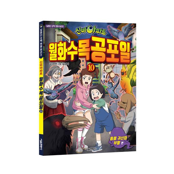 신비아파트 월화수목공포일 10, 서울문화사