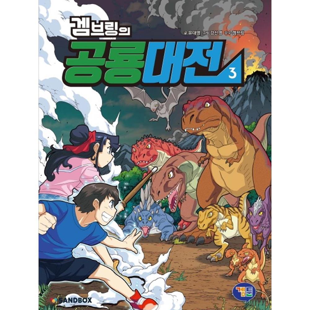 겜브링의 공룡대전 3, 겜툰
