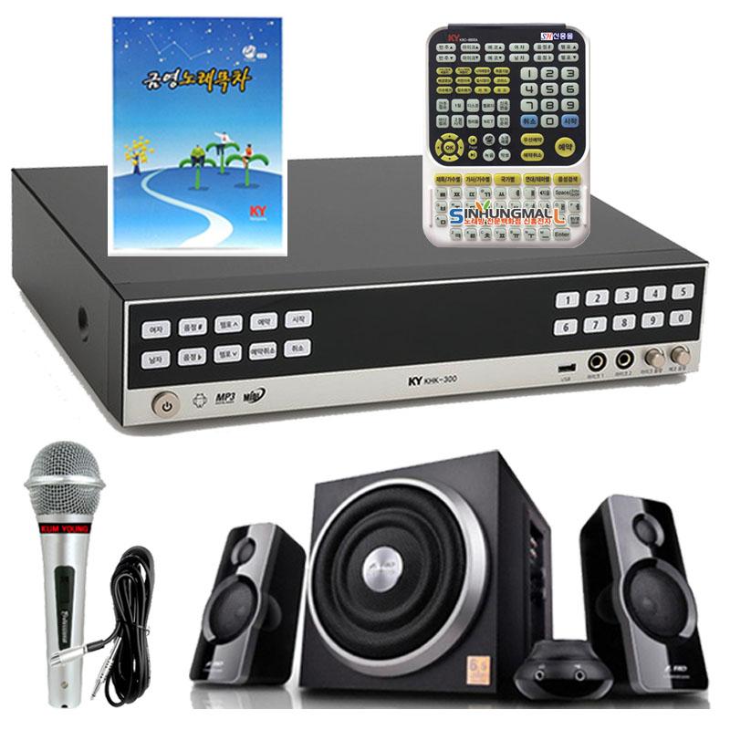 금영 가정용 노래방 반주기 아파트 거실용 풀세트 + 유선마이크 + 대형리모컨 + 미니오디오, KHK-300