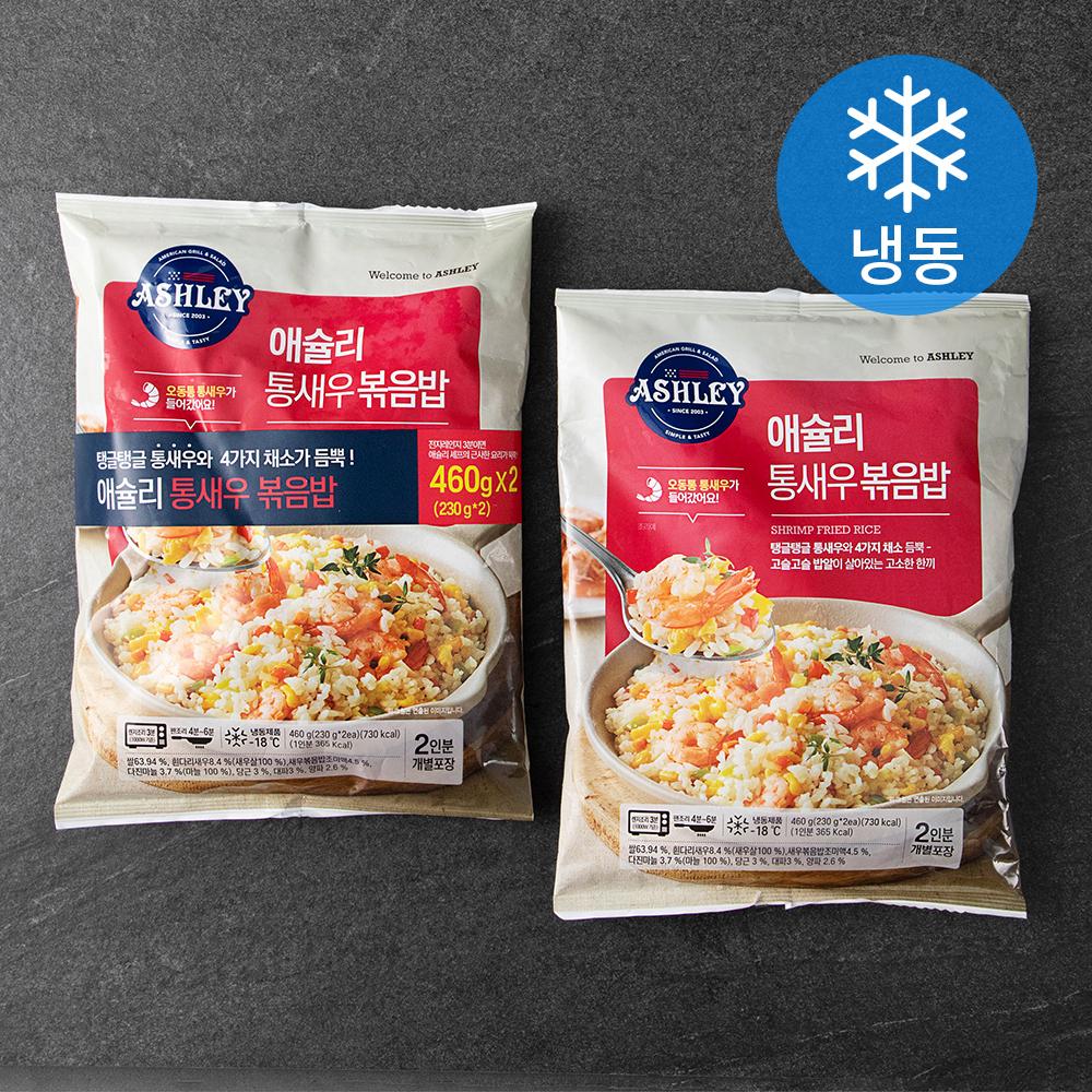 애슐리 통새우 볶음밥 (냉동), 460g, 2개