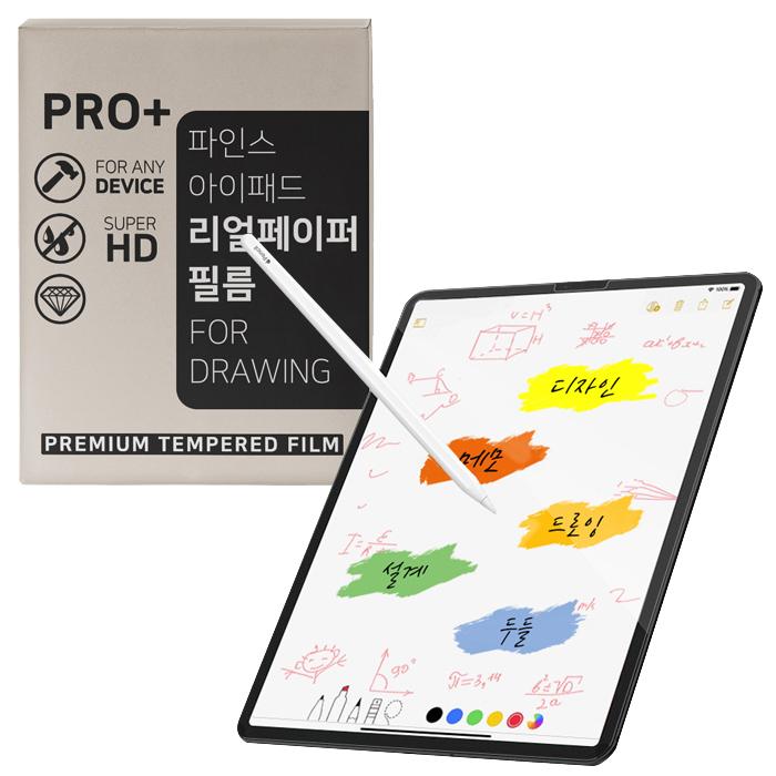 PINES 태블릿 종이질감 액정보호필름, 단일색상