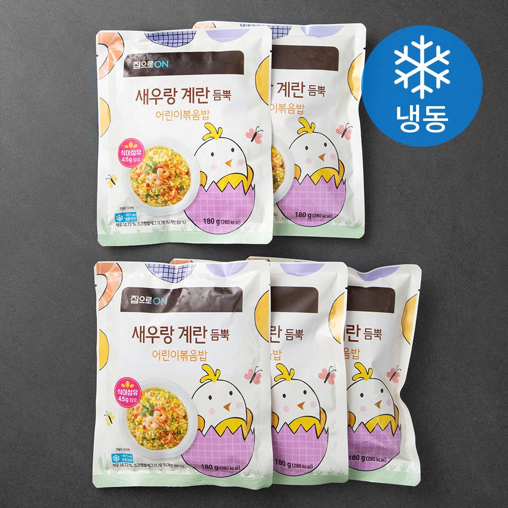 집으로온 새우랑 계란듬뿍 어린이볶음밥 (냉동), 180g, 5입