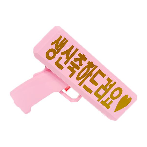 제이벌룬 생신축하드려요 메시지 머니건 + 가짜지폐 세트, 핑크, 1세트