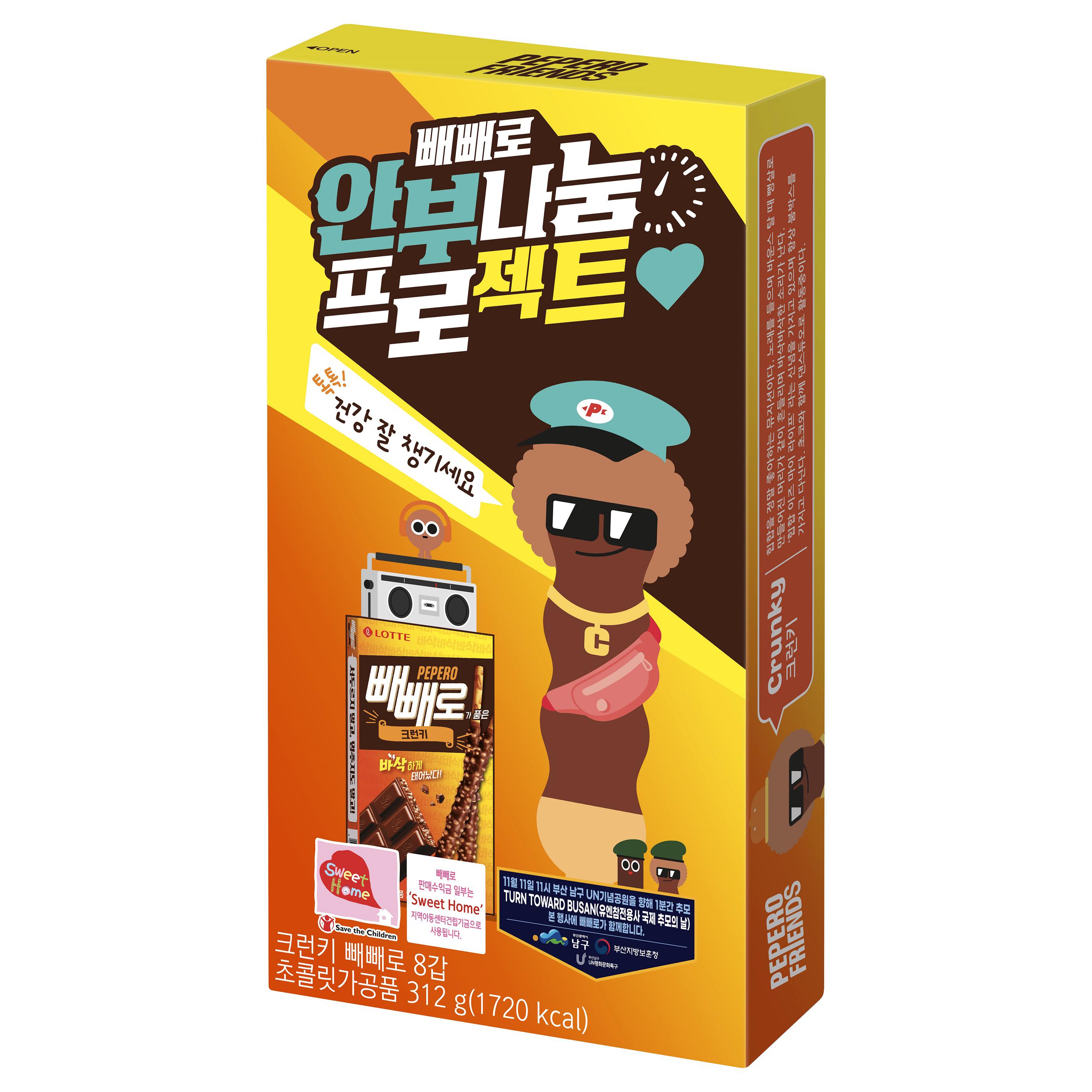 롯데제과 크런키 빼빼로 빅팩, 39g, 8개