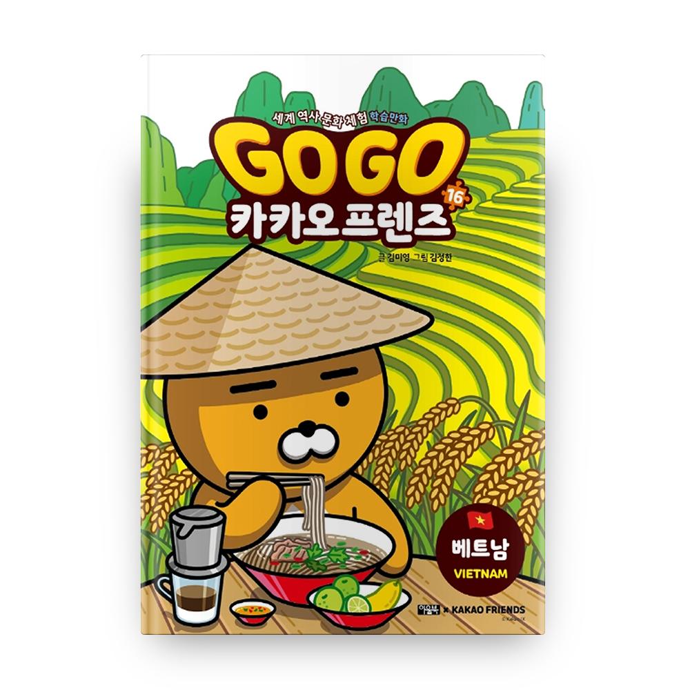 Go Go 카카오프렌즈 16 베트남 + 스티커, 아울북