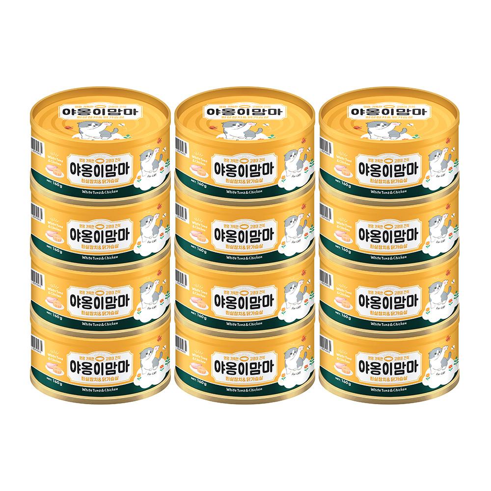 야옹이맘마 그레인프리 고양이 습식캔 160g, 흰살참치 + 닭가슴살 혼합맛, 12개