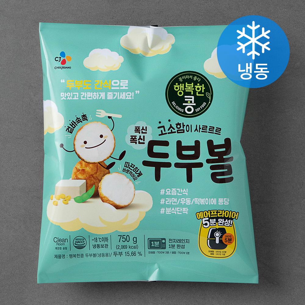 CJ제일제당 행복한콩 폭신폭신 두부볼 (냉동), 750g, 1개