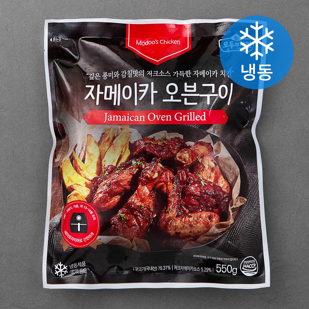 모두의치킨 자메이카 오븐구이 치킨 (냉동)  550g  1개더건강한 통오리 오븐구이 슬라이스  400g  1개구어조은닭 에어프