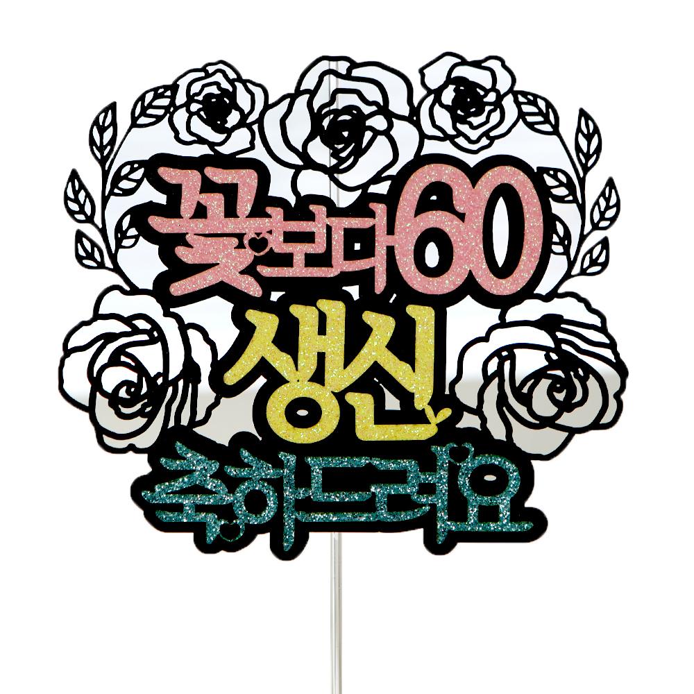 꽃보다 생일 메세지 케이크토퍼, 혼합색상, 1개