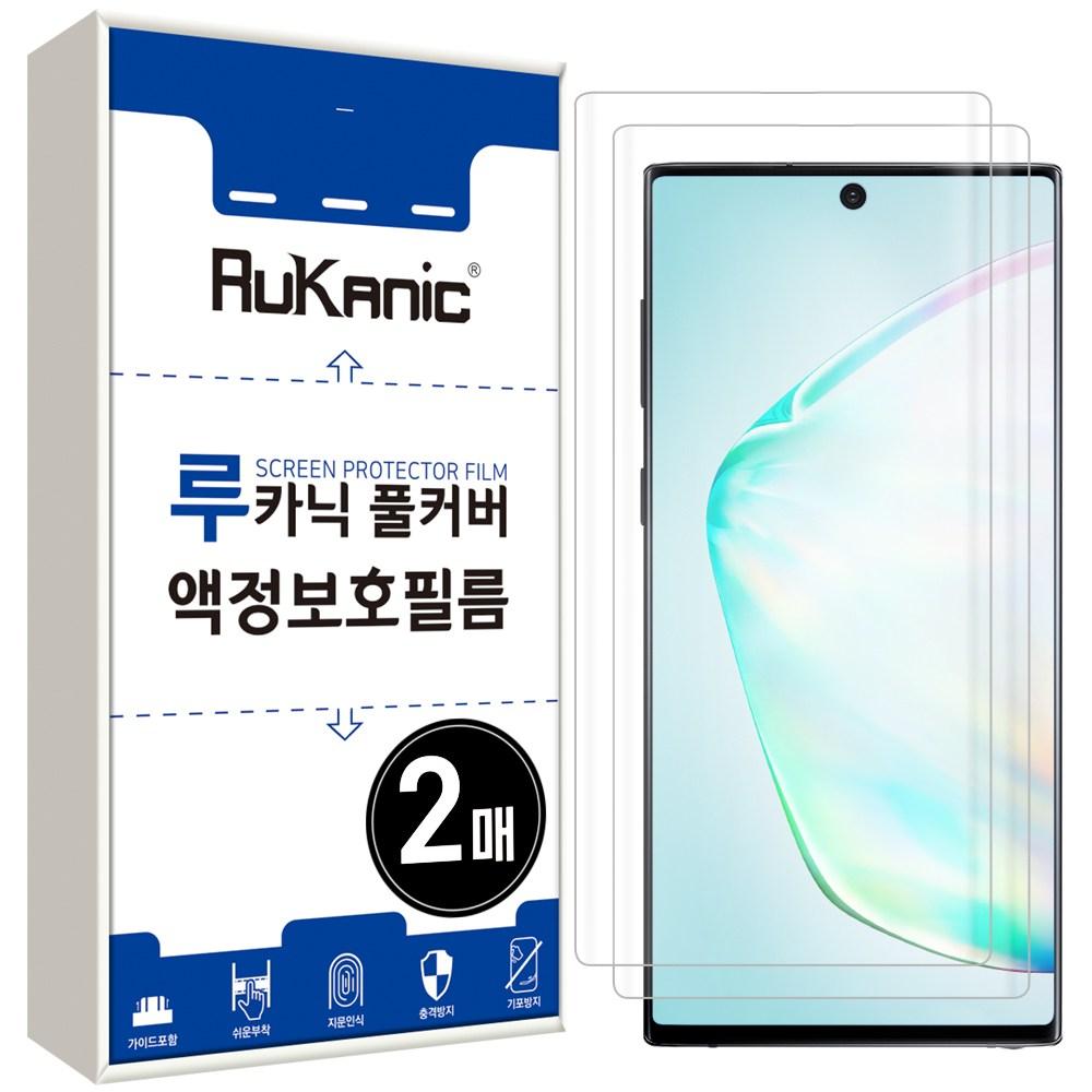 루카닉 풀커버 휴대폰 액정보호필름 2p 세트, 1세트