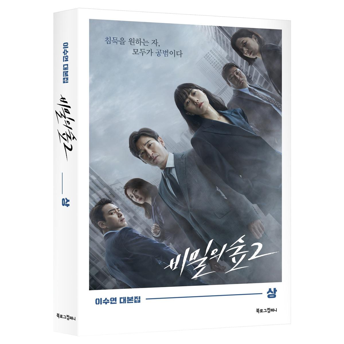 비밀의 숲 시즌 2 상, 북로그컴퍼니