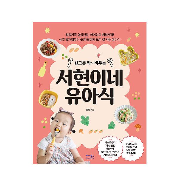한 그릇 싹 비우는 서현이네 유아식, 베가북스