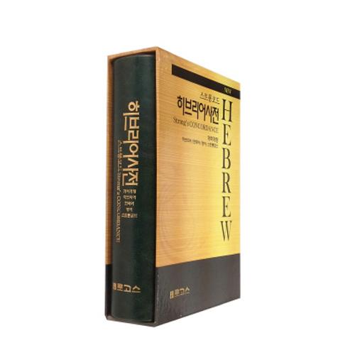 히브리어사전 (양장), 도서출판로고스