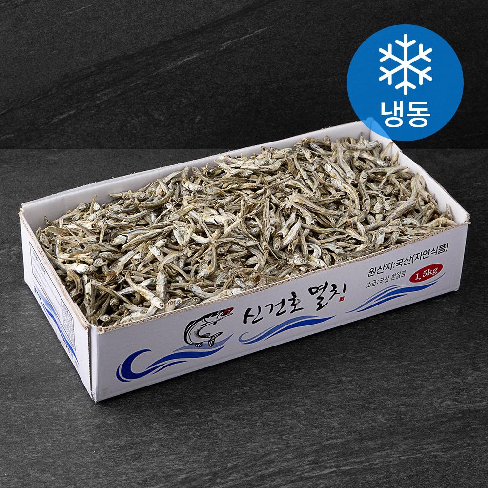 신건호멸치 직접잡은 실속형 안주 조림용 햇 고바멸치 (냉동), 1.5kg, 1박스