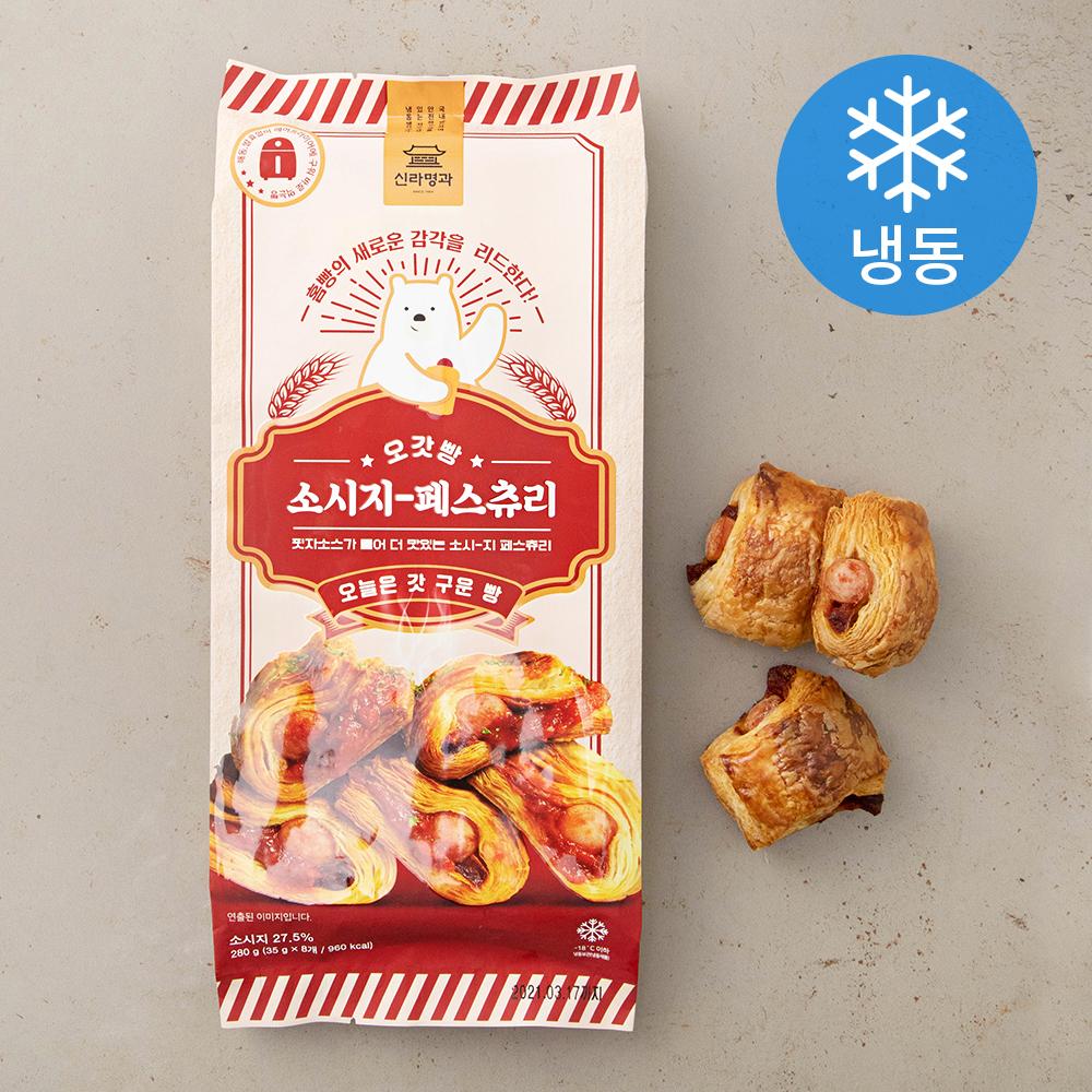 신라명과 오갓빵 소시지 페스츄리 (냉동), 280g, 1개