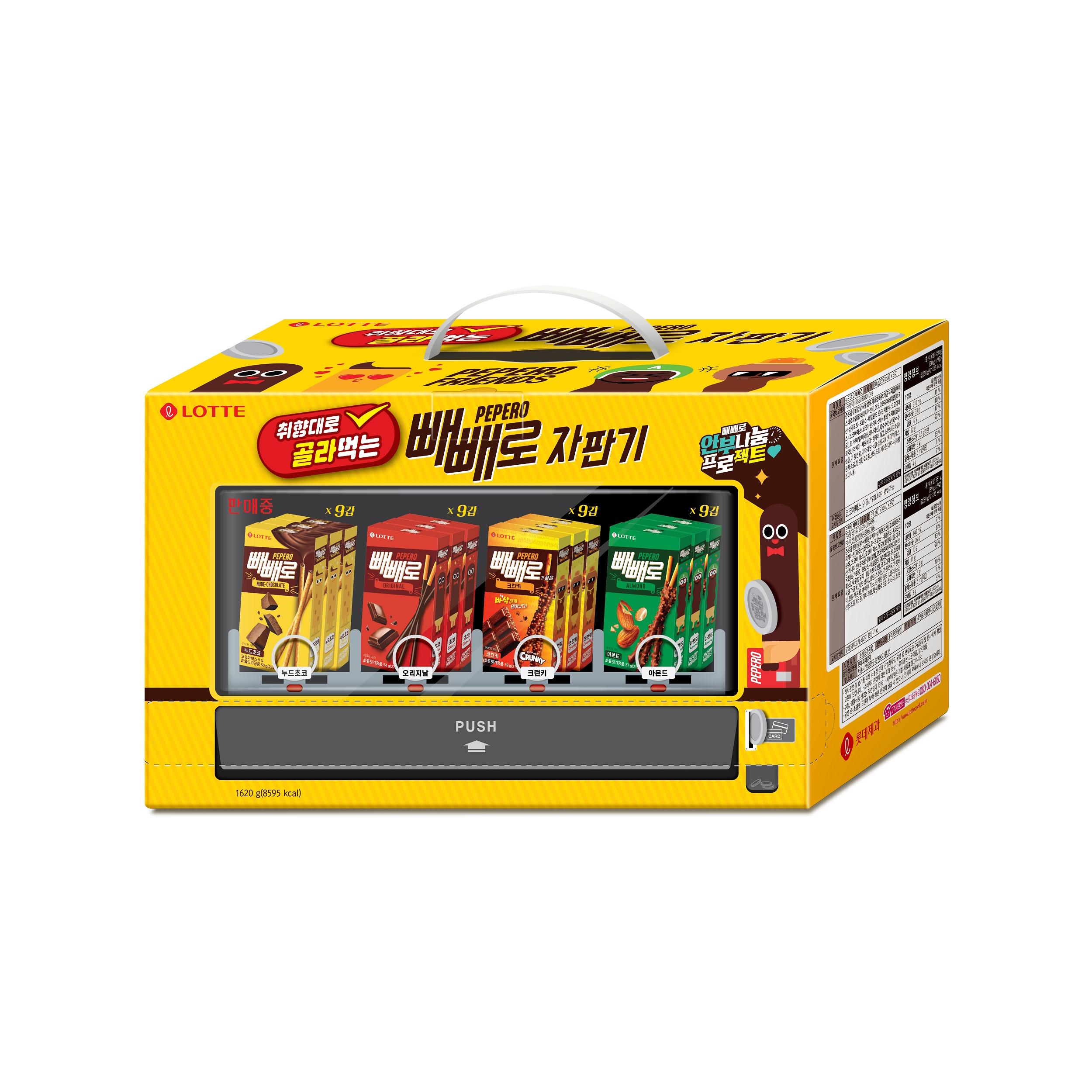 빼빼로 자판기 세트, 아몬드맛 9개입 + 오리지널 9개입 + 누드초코 9개입 + 크런키 9개입, 1세트