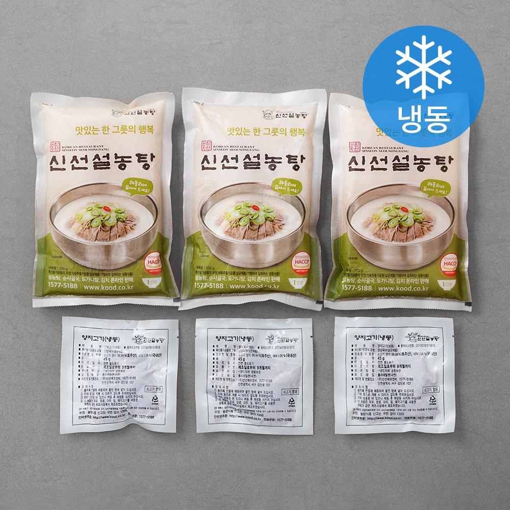 신선설농탕 설렁탕 (냉동), 550g, 3개