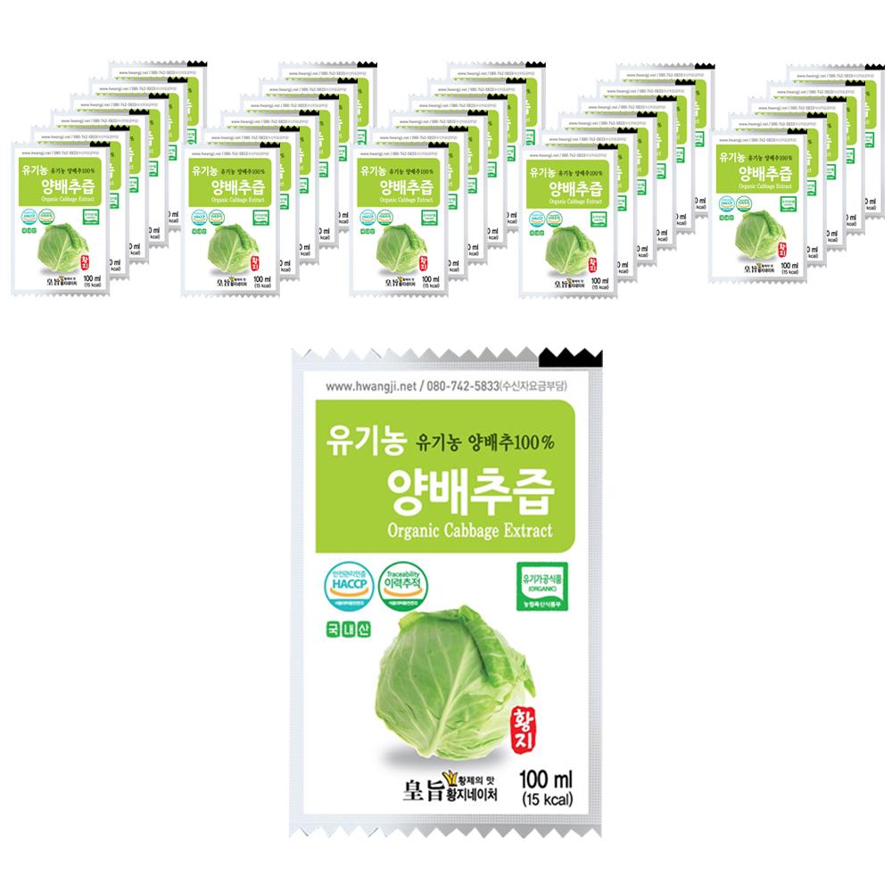 [유기농 즙] 황지네이처 유기농 양배추즙, 100ml, 30개 - 랭킹70위 (13030원)