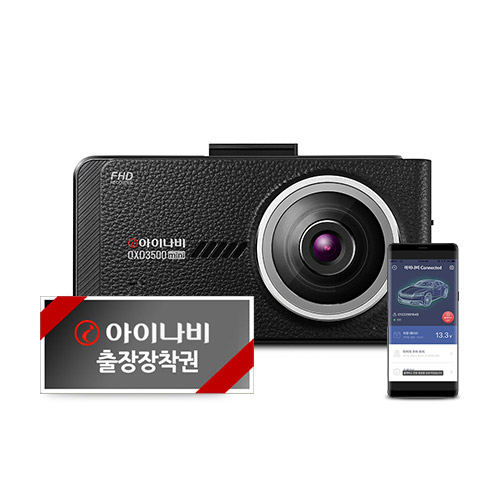 아이나비 QXD3500mini 블랙박스 32GB 출장장착 + 스탠다드플러스