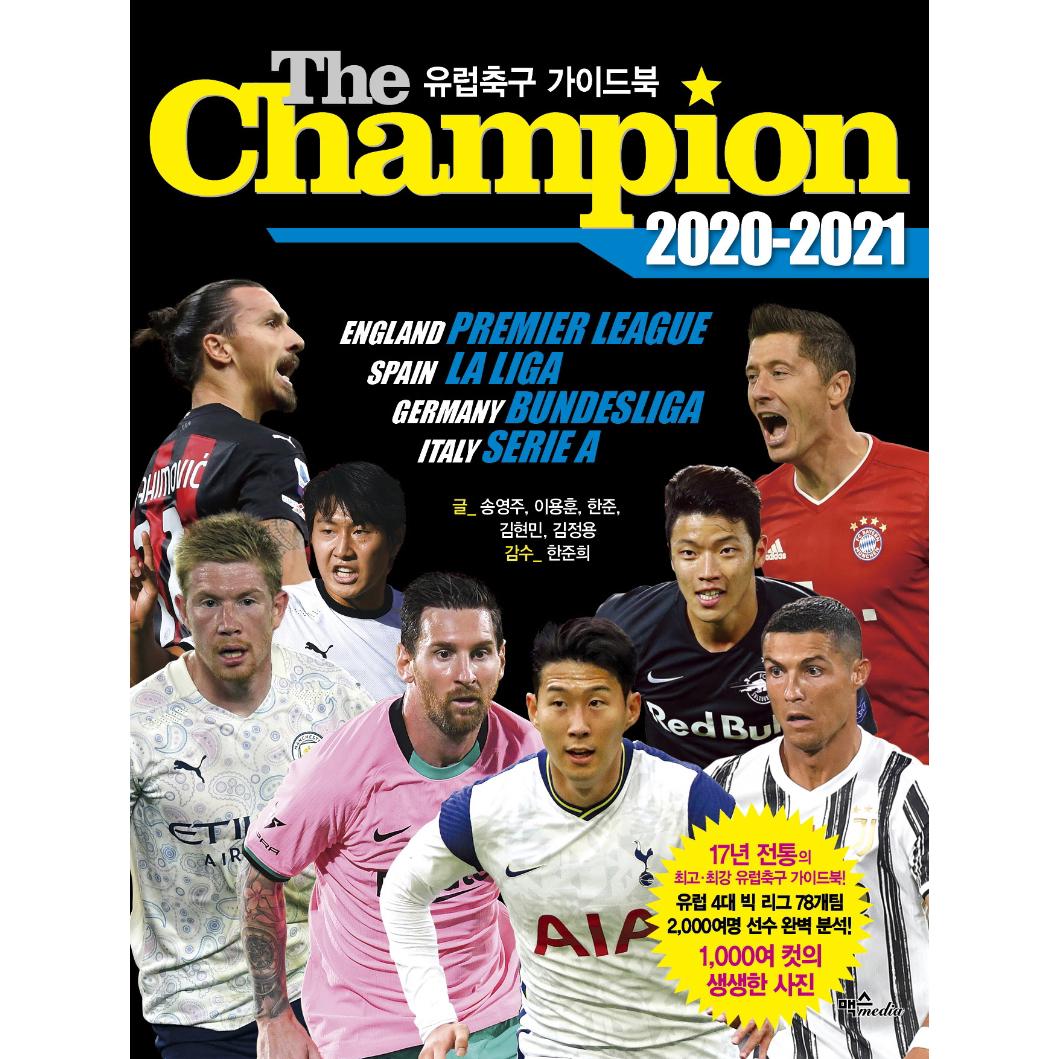 2020~2021 더 챔피언 : 유럽축구 가이드북, 맥스미디어