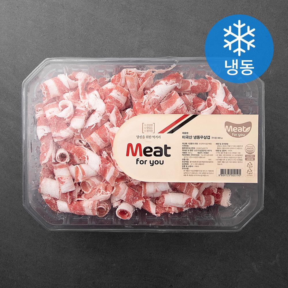 미트포유 미국산 우삼겹 구이용 (냉동), 800g, 1개